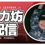 Apex Legends 筋肉カスタム