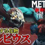 【メトロイドドレッド】透明化して筋肉の塊みたいな尻尾で攻撃をしてくるボス、コルピウス 攻略実況 【METROID DREAD】