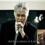 筋肉少女帯「エニグマ」MV  (AL『Future!』収録)-Reaction