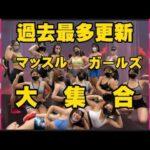 筋肉女子過去最多人数❗️スポーツの秋❗️マッスル大運動会開催😍綱引き編❤️#ガールズバー  #運動会 #筋肉運動会 #腕立て #アイドル #女子