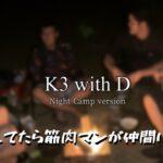 【キャンプ】【焚き火】キャンプしてたら筋肉マッチョが現れた件